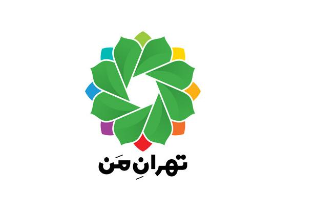 نحوه ثبت نام در سایت تهران من برای طرح ترافیک ۹۹