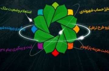 10 خدمتی که در سایت تهران من میتوانید مشاهده کنید