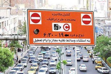 جریمه طرح ترافیک 99 چه مقدار است؟ + جزییات مبلغ جریمه