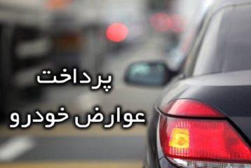 راه های محاسبه و پرداخت عوارض خودرو