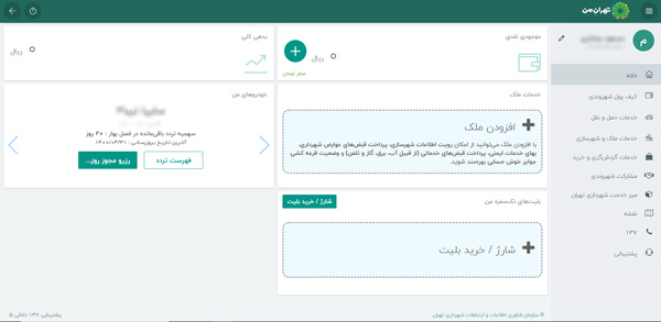 نحوه ثبت نام در سایت تهران من برای طرح ترافیک