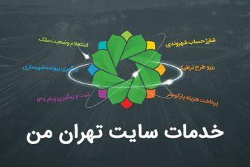 خدمات تهران من