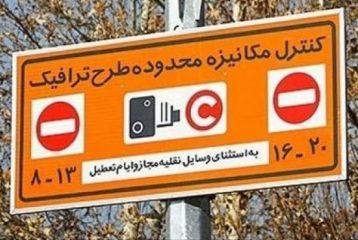 استعلام جریمه طرح ترافیک