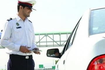 با انواع قبض جریمه رانندگی آشنا شوید