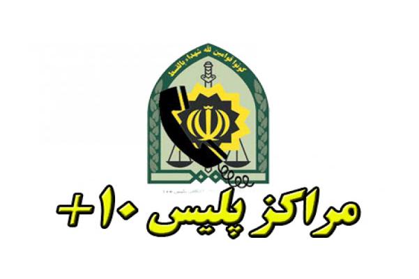 لیست کاملی از آدرس و تلفن مراکز پلیس +10 تهران