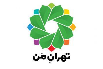 ثبت نام تهران من