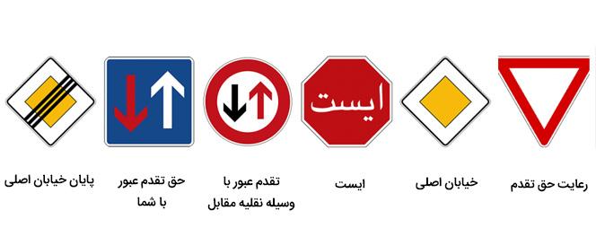 تابلوهای حق تقدم و سایر تابلوهای انتظامی