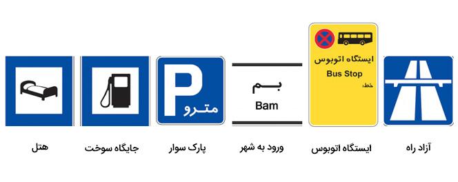 علائم راهنمایی و رانندگی اخباری