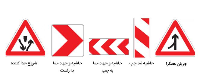 تابلو های راهنمایی و رانندگی محلی