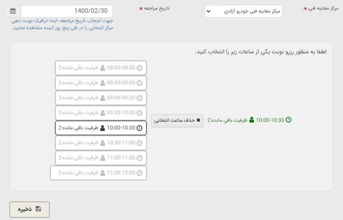 نوبت دهی اینترنتی مشهد